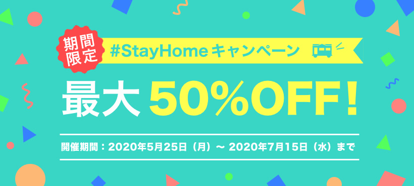StayHomeキャンペーン